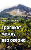 Тропикът между два океана - Вергиния Шишкова -