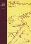Машинно и електротехническо чертане - Атанас Рашков, Мария Джинева -