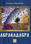 Абракадабра - Огняна Иванова -