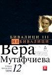 Вера Мутафчиева - избрани произведения - том 12: Бивалици III. Небивалици -