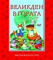 Във Вълшебната гора - Великден в гората - Атанас Цанков - книга