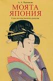 Моята Япония - А. А. Черевкова -