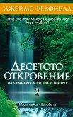 Десетото Откровение на Селестинското пророчество - Джеймс Редфийлд - книга