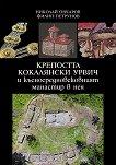 Крепостта Кокалянски Урвич и късносредновековният манастир в нея - Николай Овчаров, Филип Петрунов - книга