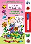 Уча се да рисувам: Животни в градината : Книжка с изтриващи се страници - учебна тетрадка