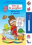 Уча се да рисувам: Животни в морето Книжка с изтриващи се страници - детска книга