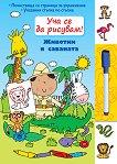 Уча се да рисувам: Животни в саваната Книжка с изтриващи се страници - детска книга