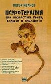 Психотерапия при възрастови кризи, болести и инциденти - Петър Иванов -