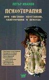Психотерапия при умствено изоставане, олигофрения и психоза - Петър Иванов - книга