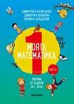 Моята математика: Сборник от задачи за 1. клас - част 2 - Димитрина Капитанова, Димитрия Кръшкова, Марияна Найденова - помагало