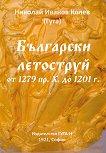 Български летоструй от 1279 пр. Х. до 1201 г. - книга