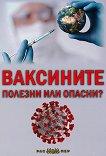 Ваксините: Полезни или опасни? - книга