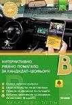 Интерактивно учебно помагало за кандидат-шофьори 2021 Категории B, B1, AM, A, A1, A2, Ткт и Ттм - детска книга