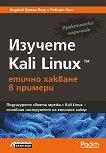 Изучете Kali Linux: Етично хакване в примери - Виджай Кумар Велу, Робърт Бегс -