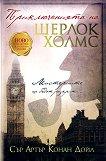Приключенията на Шерлок Холмс - Артър Конан Дойл - детска книга