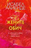 На жените с обич - Исабел Алиенде - книга