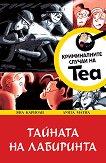 Криминалните случаи на Теа - книга 1: Тайната на лабиринта - детска книга