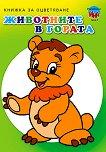 Рисувай с Ина: Книжка за оцветяване - Животните в гората - детска книга
