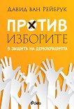 Против изборите: В защита на демокрацията - книга