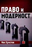 Право и модерност - Иво Христов -