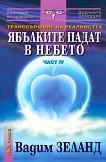 Транссърфинг на реалността - част IV : Ябълките падат в небето - Вадим Зеланд -