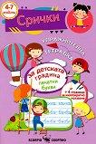 Упражнителна тетрадка за детската градина: Срички -