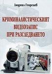 Криминалистическият видеозапис при разследването - Людмил Георгиев -