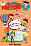 Упражнителна тетрадка за детската градина: Печатните букви - помагало
