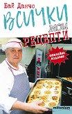 Бай Данчо: Всички мои рецепти. Юбилейно издание - Йордан Стоичков - книга