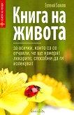 Книга на живота - Евгений Божиев - книга