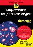 Маркетинг в социалните медии For Dummies - Шив Сингх, Стефани Даймънд -