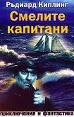 Смелите капитани - Ръдиард Киплинг - книга