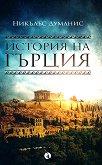 История на Гърция -