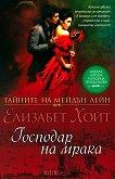 Тайните на Мейдън Лейн: Господар на мрака - Елизабет Хойт -