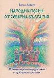 Народни песни от Северна България - Ангел Добрев -