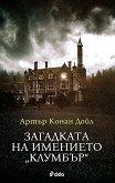 """Загадката на имението """"Клумбър"""" - Артър Конан Дойл - книга"""