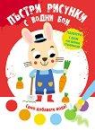 Пъстри рисунки с водни бои - Зайче - детска книга