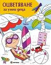 Оцветяване за умни деца: Лято - книга