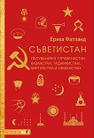 Съветистан - книга