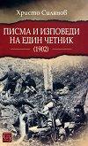 Писма и изповеди на един четник (1902) - Христо Силянов -