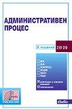 Административен процес 2021 - книга