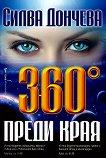 360 градуса преди края - Силва Дончева - книга