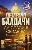 Да спасиш свидетел - Дейвид Балдачи - книга