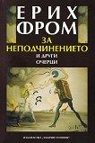 За неподчинението и други очерци - Ерих Фром - книга