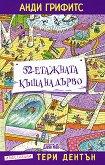 52-етажната къща на дърво - Анди Грифитс - детска книга