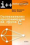 Състезателно програмиране за група С - Марин Шаламанов, Петър Петров - учебник