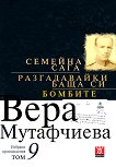 Вера Мутафчиева - избрани произведения - том 9: Семейна сага. Разгадавайки баща си. Бомбите -