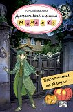 """Детективска агенция """"Мама и аз"""": Престъпление на Хелоуин - Лучия Вакарино -"""