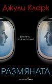 Размяната - Джули Кларк - книга