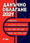 Данъчно облагане 2021 - коментар - книга